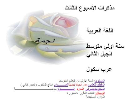 مذكرات اللغة العربية الحياة العائلية الأسبوع الثالث من المقطع الاول سنة 1 متوسط الجيل الثاني