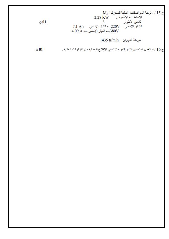 اختبار في مادة الهندسة الكهربائية 3 ثانوي الفصل الاول