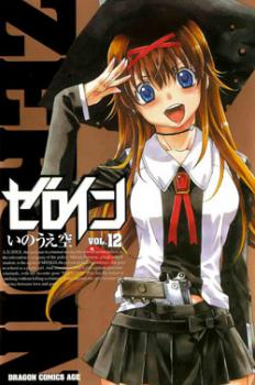 Zeroin Manga