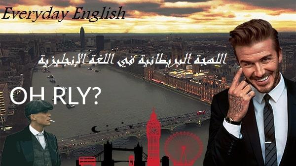 تعلم اللغة البريطانية
