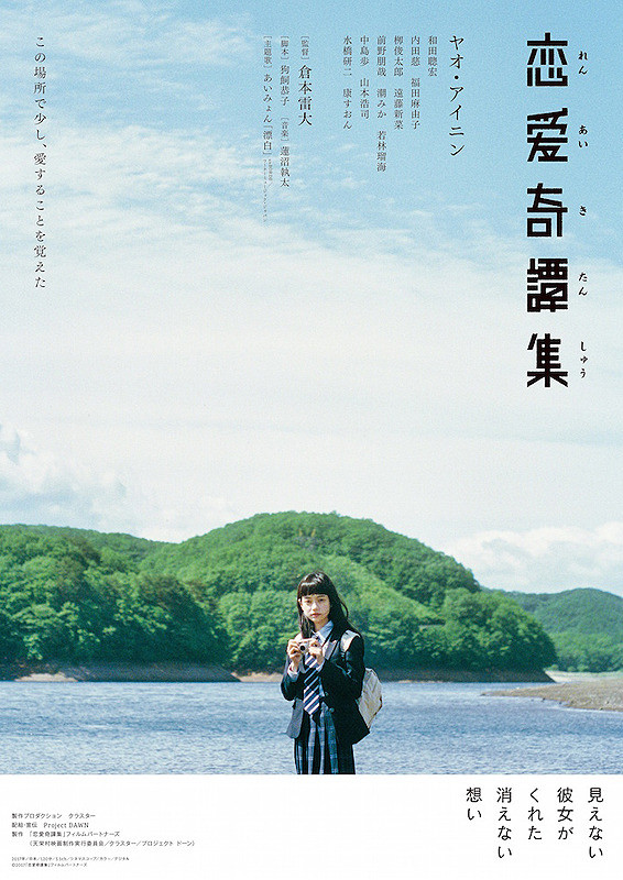 http://www.yogmovie.com/2018/03/renai-kitanshu-2017-japanese-movie.html