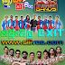SHAA FM TOURNAMENT OF BANDS SHOW WITH KADUWELA EXIT VS FLAMINGOES 2020-09-04