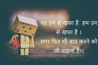 Sad Shayari in Hindi On Love | Sad Shayari Quotes Hindi