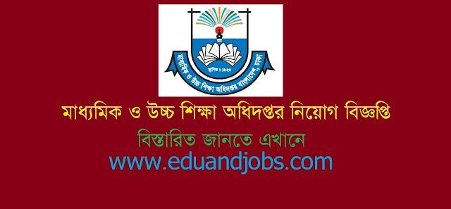 মাধ্যমিক ও উচ্চ শিক্ষা অধিদপ্তর নিয়োগ বিজ্ঞপ্তি | dshe job circular 2020