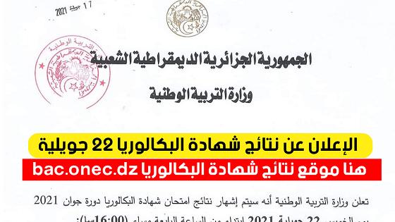 رسمياً موعد نتائج البكالوريا 2021 الجزائر عبر موقع الديوان الوطني للامتحانات والمسابقات وفضاء اولياء التلاميذ