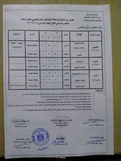 جدوال امتحانات اخر العام 2016 محافظة بنى سويف بعد التعديل 12938202_1138070529537406_3064985821232516027_n