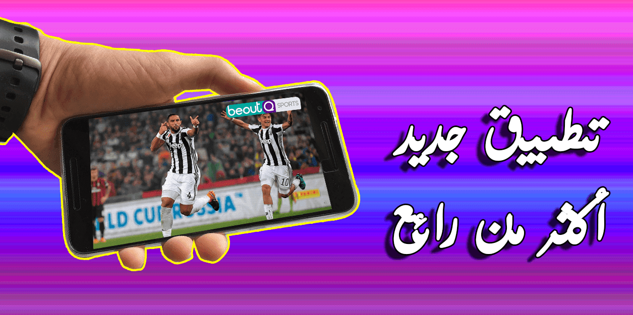تطبيق B tv لمشاهدة القنوات الرياضية المشفرة مجاناً للاندرويد 2019