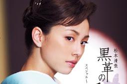 Black Leather Notebook Special: White Darkness / Kurokawa no Techo Supesharu~Shiroi Yami (2005)