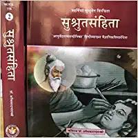 sushruta samhita by sushruta,best yoga books in hindi, best ayurveda books in hindi,best meditation books in hindi