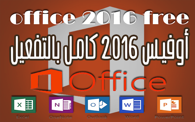 office 365 تحميل myegy