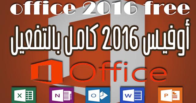 microsoft office 2016 myegy تحميل