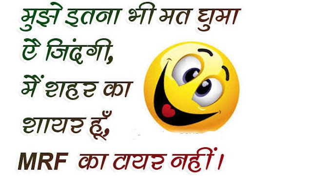 Funny Shayari , funny shayari in hindi , funny shayari on love , funny shayari for girlfriend , very very funny shayari in hindi , best funny shayari on love , laughing shayaris for whatsaap, funny shayari wallpapers, funny shayari in hindi images download, comedy shayari image download, funny shayari with picture, funny shayari images for facebook, whatsapp funny images hindi download, hindi shayari with photo, funny shayari image for girl