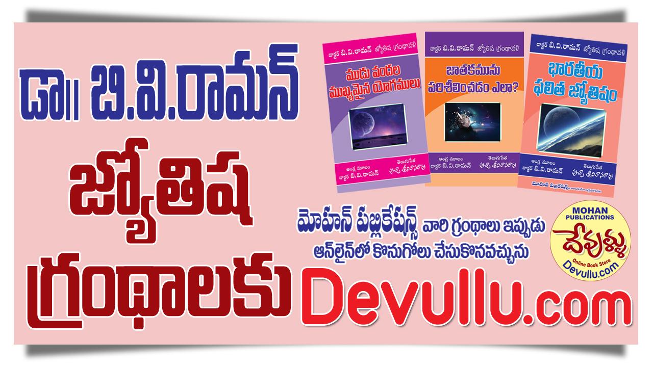 B.V.Raman Books in Telugu, BVRaman Books in Telugu, BVRaman Astrology Books in Telugu, Devullu, MohanPublications, BhaktiBooks, BhaktiPustakalu