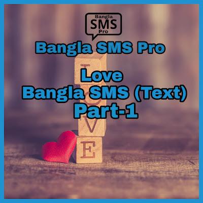 Love Bangla SMS (Text) by Bangla SMS pro