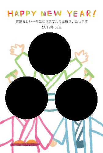 三人兄弟のお絵描き年賀状(写真フレーム付き)