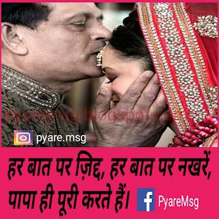 father-dad-Papa-पापा-पिता-quote-image-हिंदी-hindi