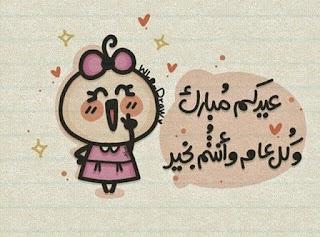صور عيد الاضحي , رسائل و تهنئة عيد الاضحي المبارك , صور مكتوب عليها عيد أضحي مبارك