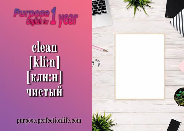 clean [kli:n] [кли:н] чистый