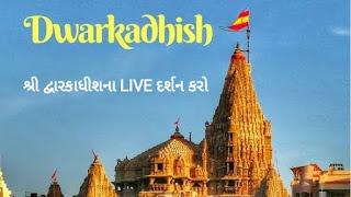 Dwarkadhish mandir Live Darshan - jagat mandir Dwarka Live Darshan