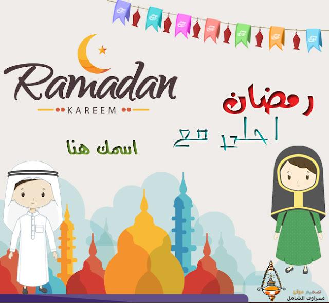 الآن صور رمضان احلى مع اسمك 2020 وجميع الاسماء