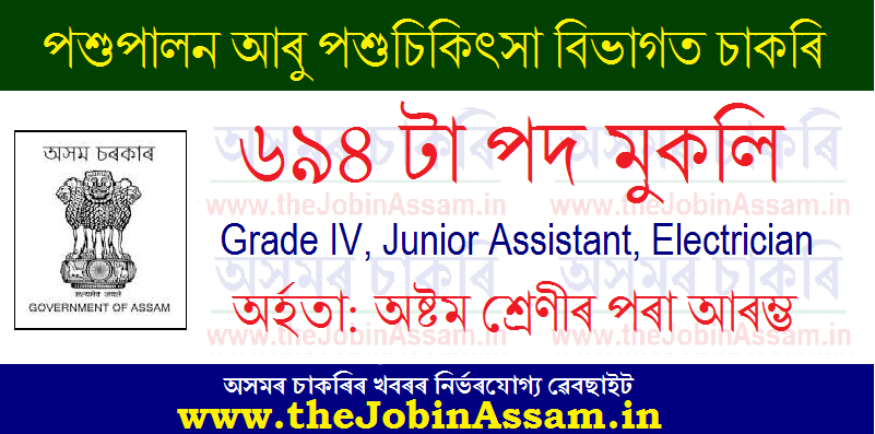 Animal Husbandry and Dairy Assam Recruitment 2021: 694 Junior Assistant, Grade-IV & Electrician Posts
