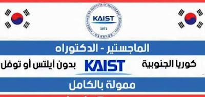 منح KAIST لكوريا الجنوبية للدراسات الجامعية والدراسات العليا متطلبات اللغة الإنجليزية ليست  إلزامية و راتبً شهريً قدره 310 دولارًا