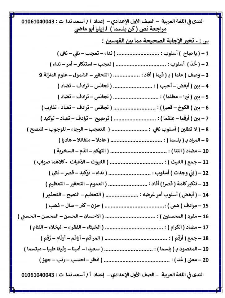 ملزمة لغة عربية الصف الأول الإعدادي شهر إبريل إختيار من متعدد أ/ أسعد ندا 12