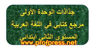 جذاذات الوحدة الأولى مرجع كتابي في اللغة العربية المستوى الثاني  2019