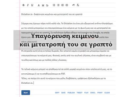 Dictation.io - Μιλάς και αυτό στα γράφει (φωνητική πληκτρολόγηση κειμένων)