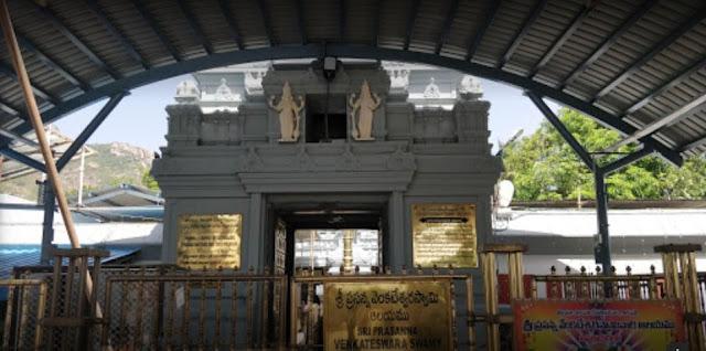 appalayagunta temple