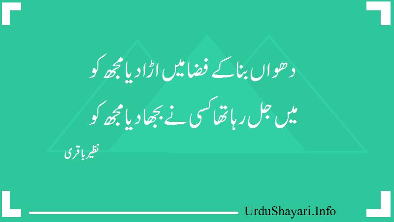 Dhuwaan Bana Ke sad status in urdu - 2 Line Poetry By Nazeer Baqri - نظیر باقری شاعری اردو میں