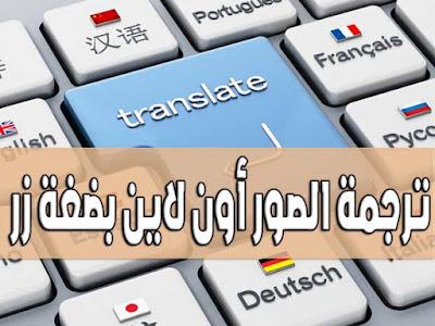 أفضل لموقع ترجمة الصور اون لاين مجانا