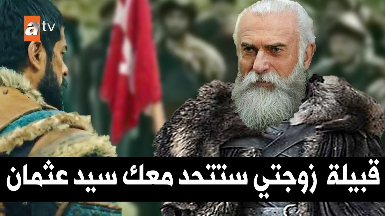 ظهور قبيلة زوجة تورغوت ومفاجأة اعلان الموسم الثالث مسلسل المؤسس عثمان الحلقة 65