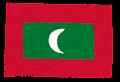 モルディブの国旗