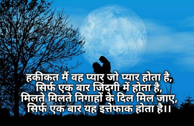 Romantic Shayari प्यार की नैया चलाये रोमांटिक शायरी से  Romantic Shayari Hindi mai