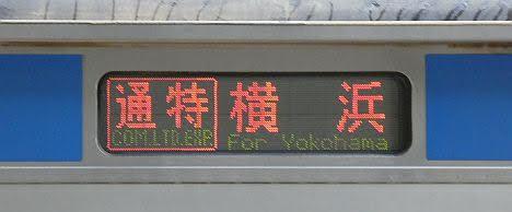 相模鉄道 通勤特急 横浜行き7 10000系
