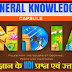 GENERAL KNOWLEDGE SOLVED PREVIOUS PAPER WORLD WIDE
