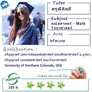 เรียนคณิตศาสตร์ที่ศรีสะเกษ สอนคณิตศาสตร์ที่ศรีสะเกษ เรียนวิทยาศาสตร์ที่ศรีสะเกษ สอนวิทยาศาสตร์ที่ศรีสะเกษ เรียนMathที่ศรสะเกษ สอนMathที่ศรีสะเกษ