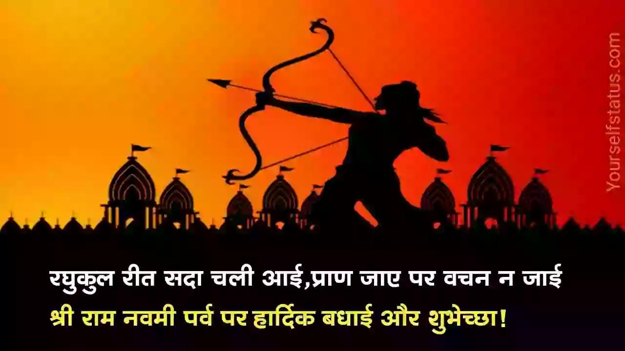 Ram-navami-quotes-hindi
