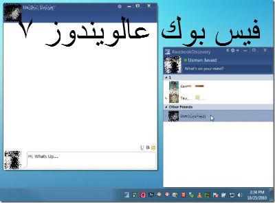 تنزيل تطبيق برنامج الفيس بوك للكمبيوتر ايقونة متصفح سطح المكتب