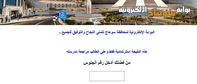 نتيجة الشهادة الاعدادية محافظة سوهاج