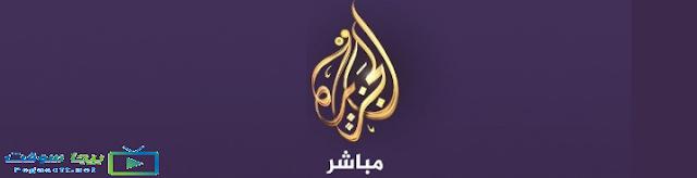 قناة الجزيرة مباشر الان