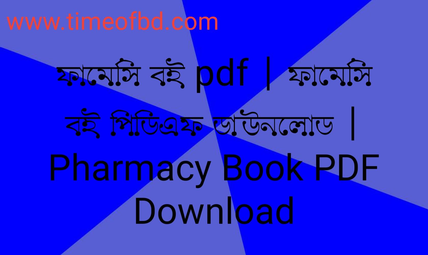 ফার্মেসি বই pdf, ফার্মেসি বই পিডিএফ ডাউনলোড, ফার্মেসি বই পিডিএফ, ফার্মেসি বই pdf download,