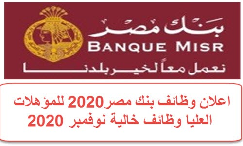 تعيينات وظائف بنك مصر للدبلومات وللمهندسين ولخريجي حقوق 2021