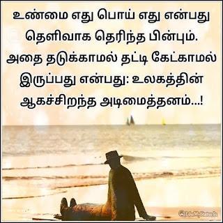 Unmai tamil quote
