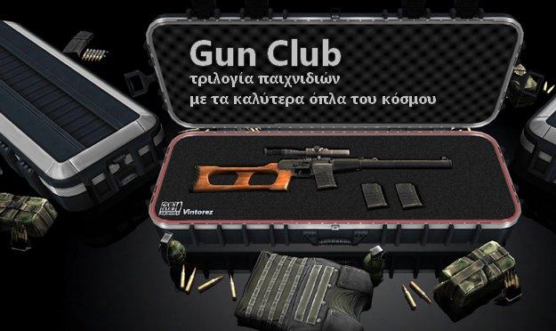 Gun Club - Τριλογία παιχνιδιών με τα καλύτερα όπλα του κόσμου