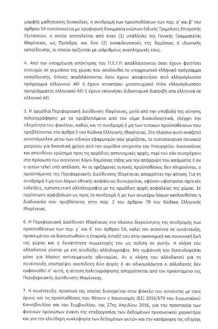 apoktisi-ellinikis-ithageneias-ola-osa-allazoun-sti-diadikasia-oi