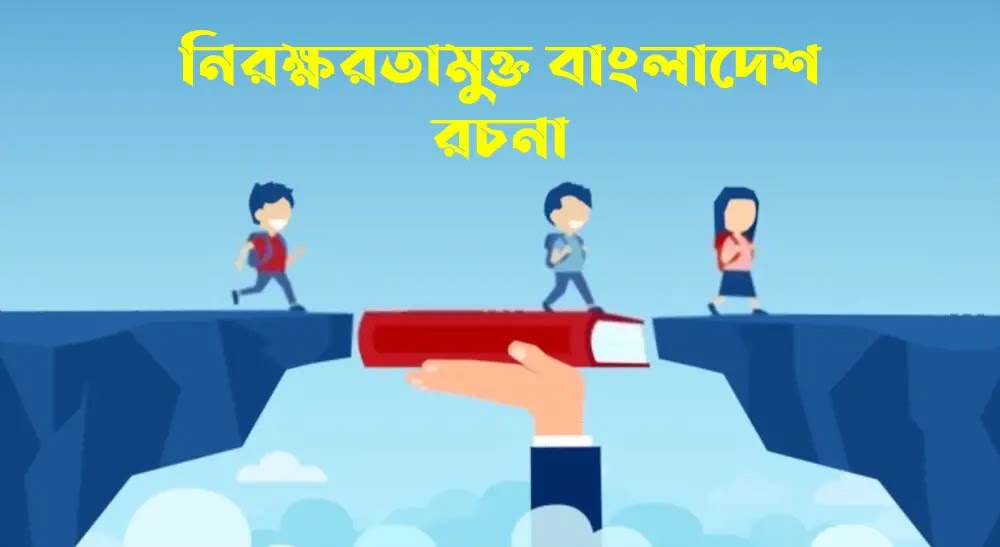 composition-of-illiterate-free-bangladesh