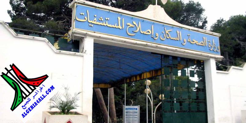 وزارة الصحة الجزائرية