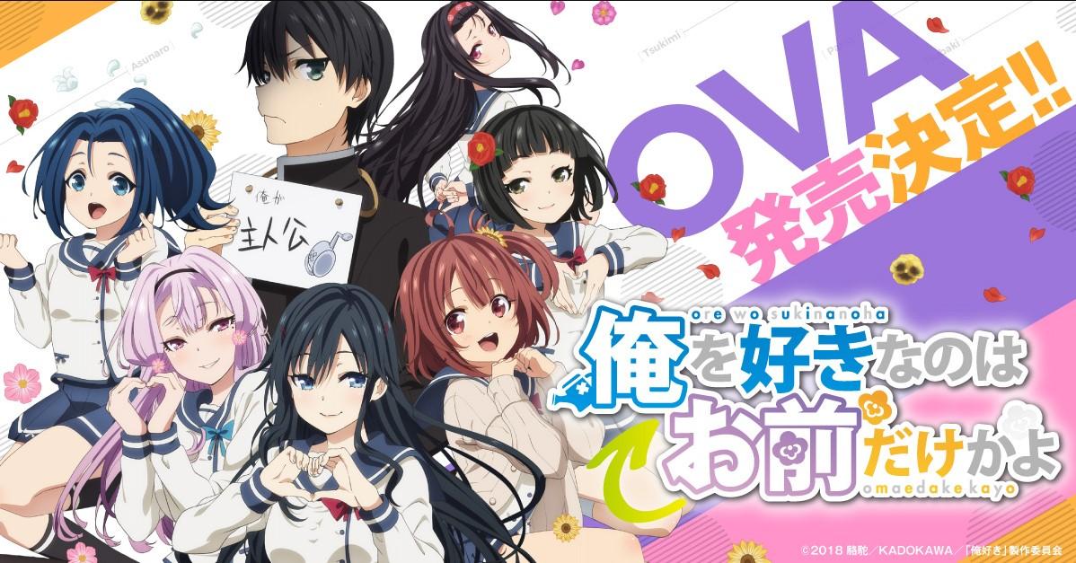Pengumuman OVA anime Oresuki
